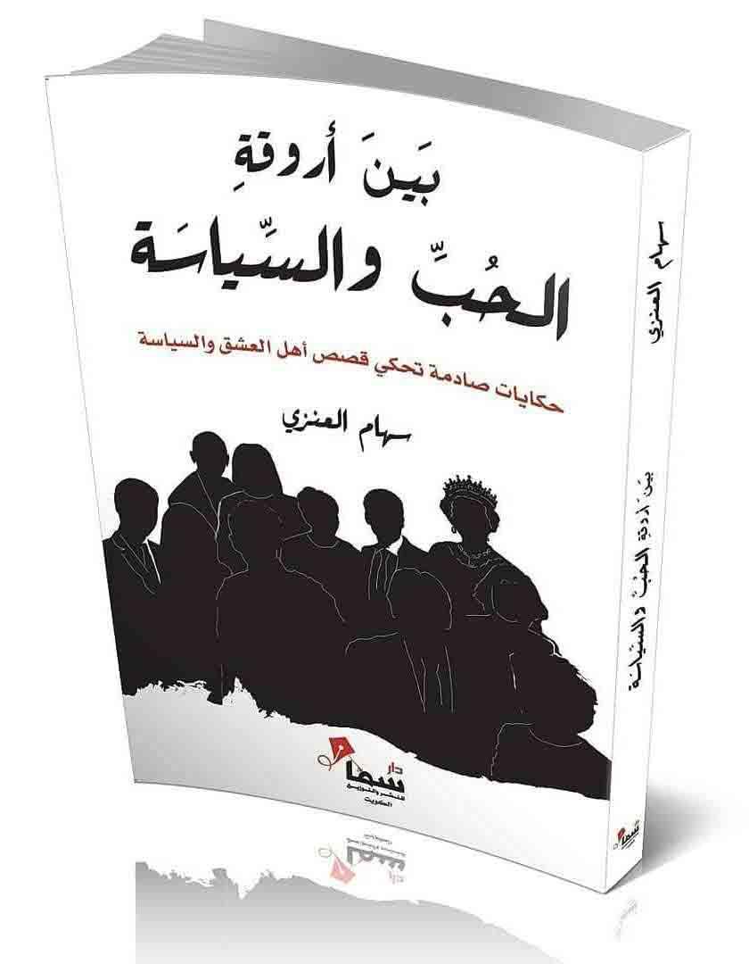 كتاب بين اروقة الحب والسياسة